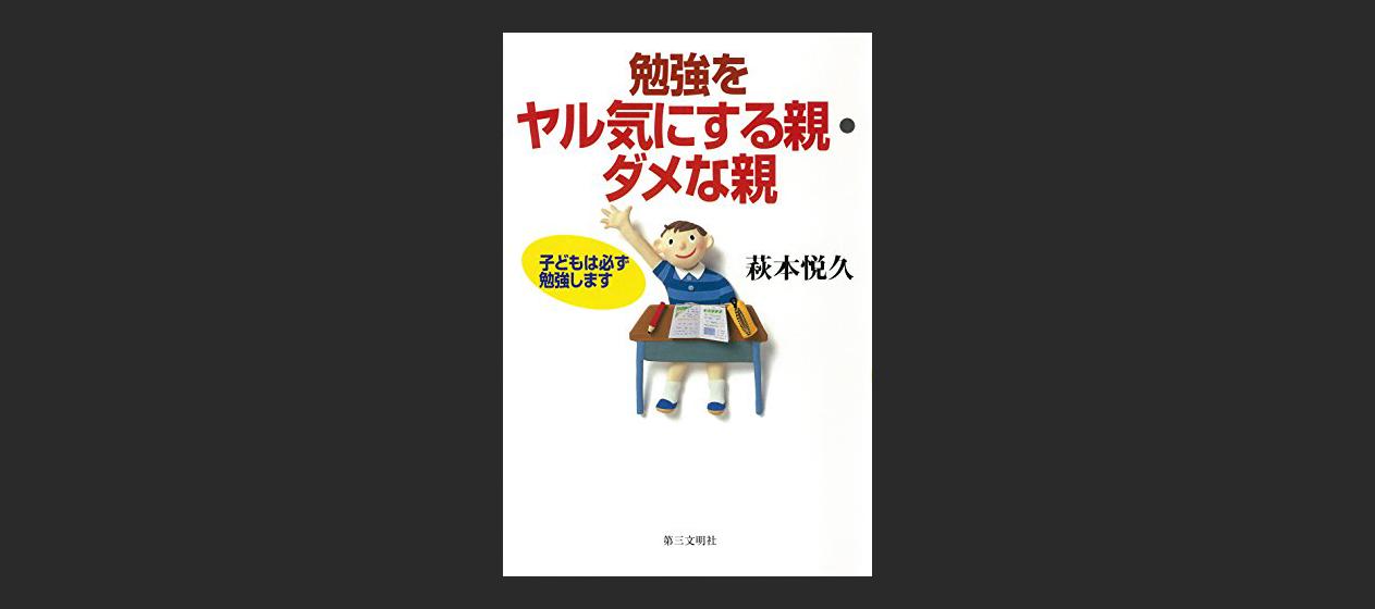 『勉強をヤル気にする親・ダメな親』を3回読んだがオススメ出来ない