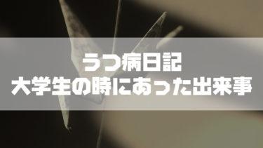 うつ病_大学卒業_ブログ