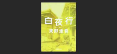 『白夜行』はどうやらダメらしい。東野圭吾を初めて読んでみた結果…