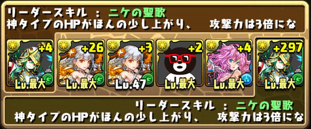 タケミナカタ降臨3