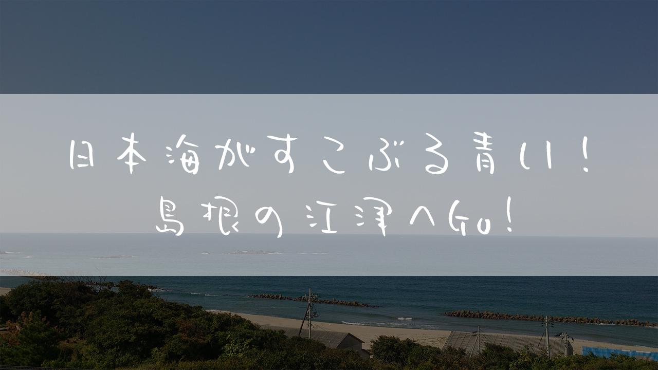 旅ブログ:自転車で西日本一周!ロードバイクで引きこもり脱出16