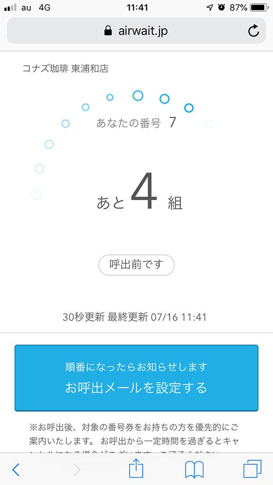コナズ珈琲_メニュー_東浦和店-スマホ受付