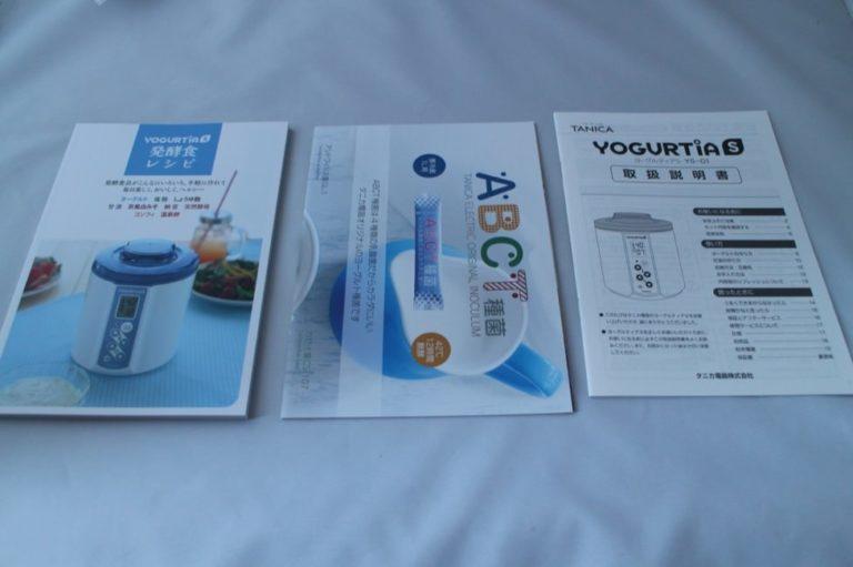 ヨーグルトメーカー-おすすめ-ダイエット-ヨーグルティアS-04