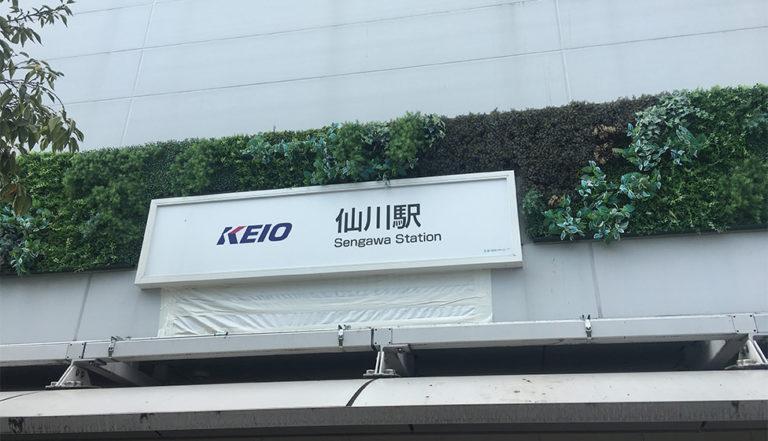 キューピー_工場見学_マヨテラス_駅
