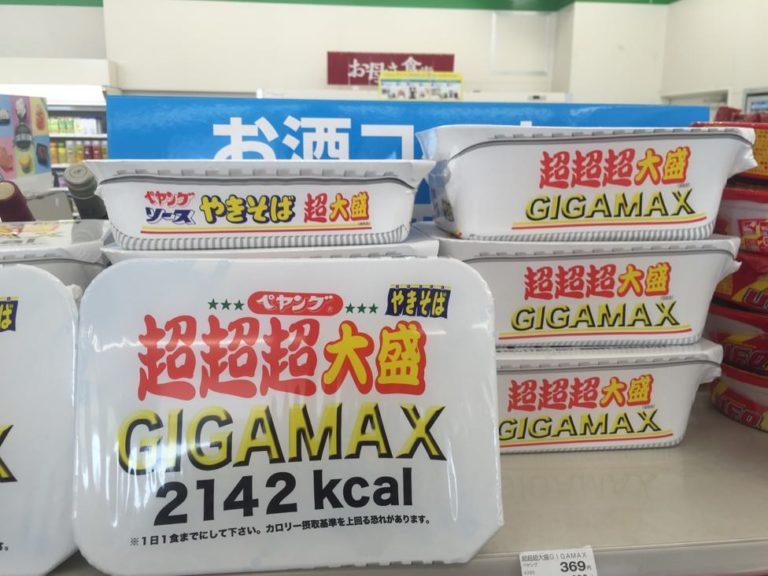 ペヤング超超超大盛GIGAMAX-02