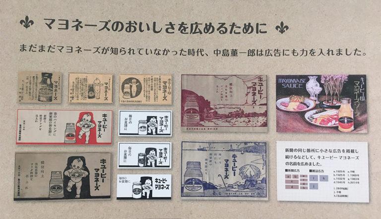 キューピーマヨネーズ_広告-01