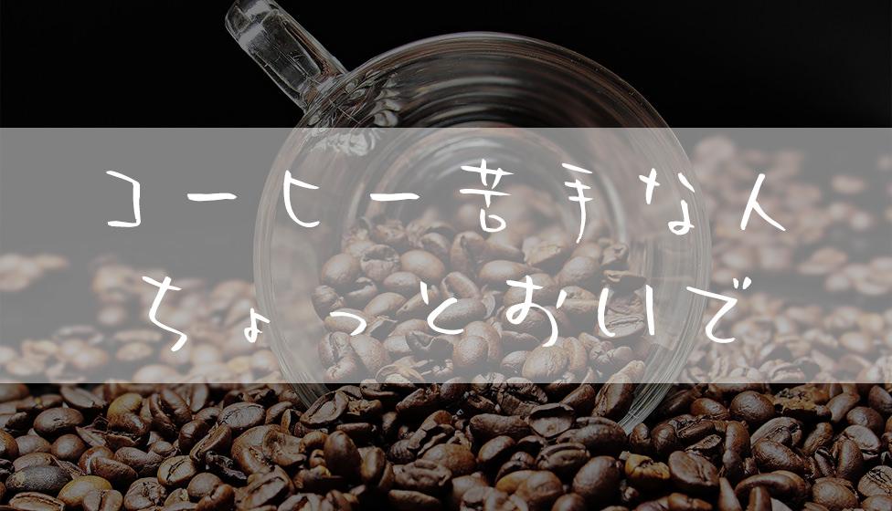 コーヒー_苦手_克服
