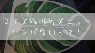 コナズ珈琲_メニュー_東浦和店