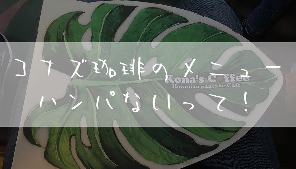 コナズ珈琲のメニューがハンパない!パンケーキ食べに東浦和店行った