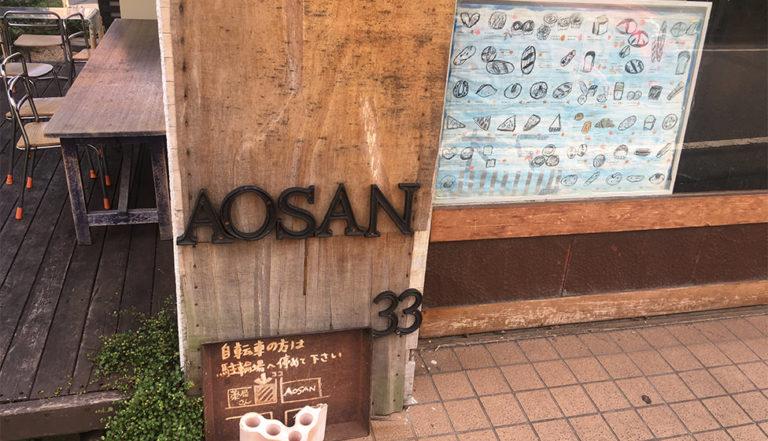 工場見学_仙川駅_パン屋AOSAN
