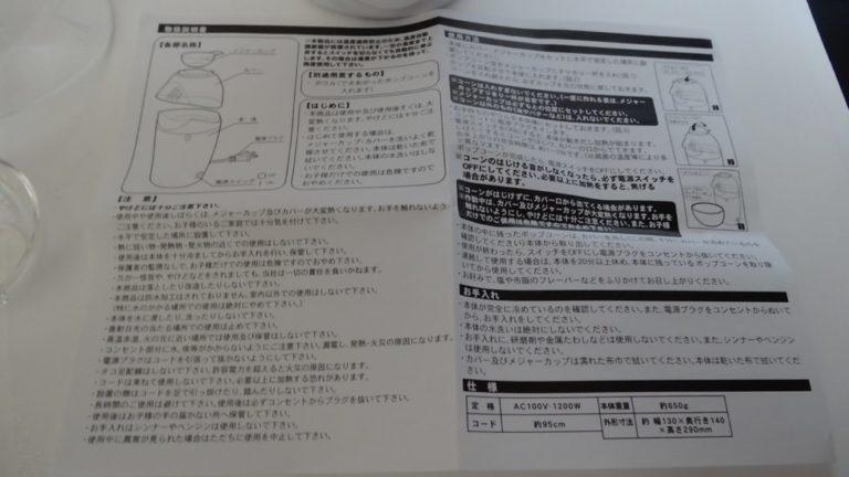 ポップコーンメーカー-ダイエット-09