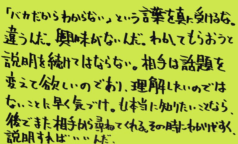 統合失調症-薬-その4_独り言-13
