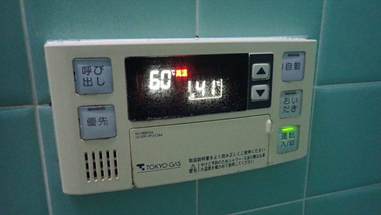 風呂掃除_過炭酸ナトリウム_風呂釜-05