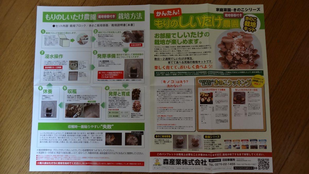 シイタケ栽培キット-09