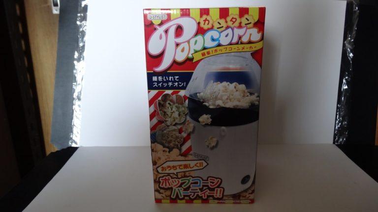 ポップコーンメーカー-ダイエット-01