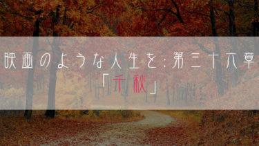 ブログ小説-映画のような人生を-千秋