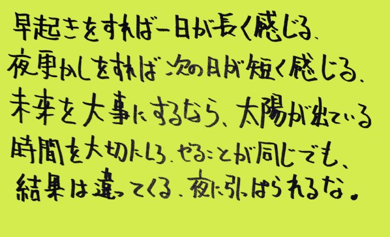 統合失調症-薬-その3_独り言-08