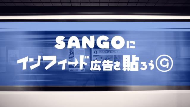 SANGO-インフィード広告