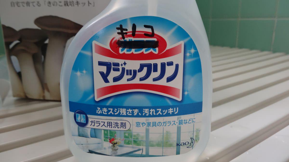 シイタケ栽培キット-16