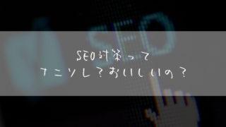 SEO対策-ブログ-キーワード
