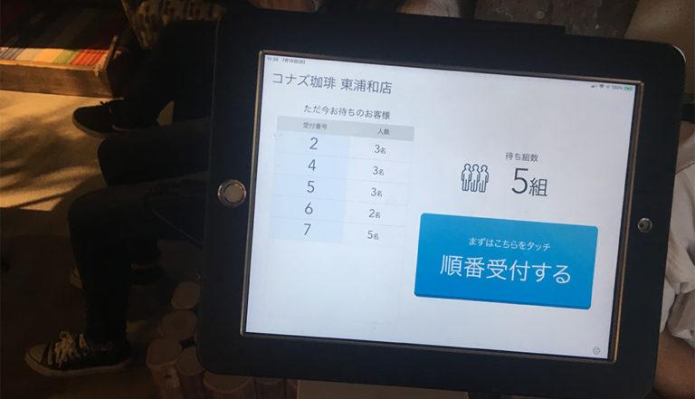 コナズ珈琲_メニュー_東浦和店-案内