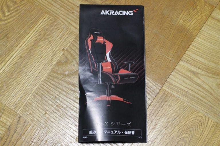 ゲーミングチェア-AKRacing-Pro-X-14