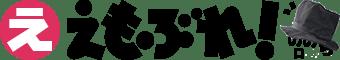 えもぶれ!|悩み解決相談ブログサイト